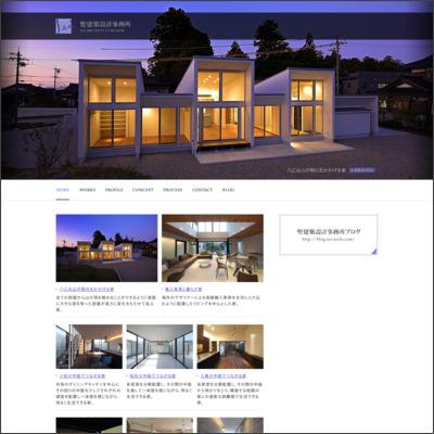 聖建築設計事務所