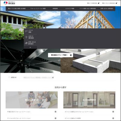 積和建設九州株式会社西九州支店久留米事業所