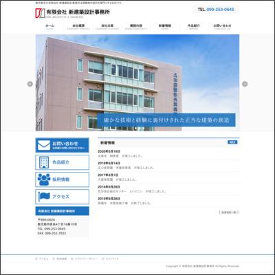 有限会社新建築設計事務所