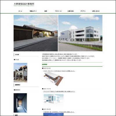 大野建築設計事務所