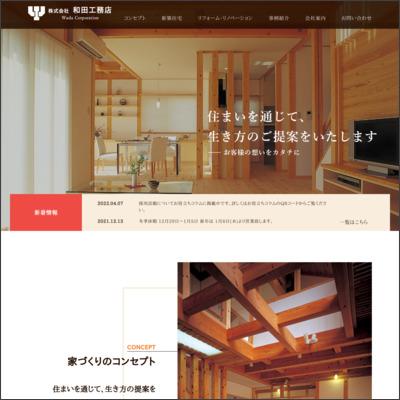 株式会社和田工務店