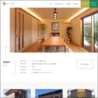 相川工務店株式会社