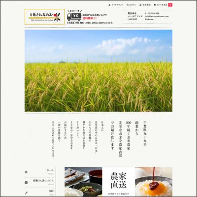 斉藤さん家のお米