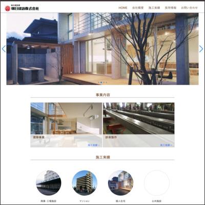 朝日建設株式会社