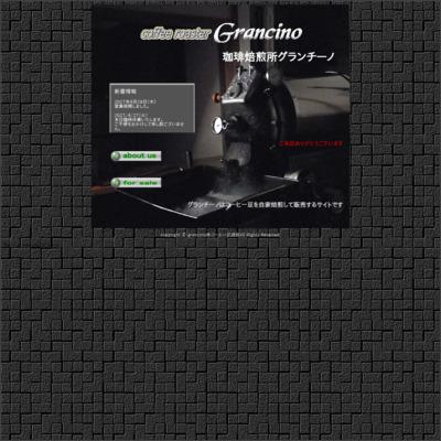 グランチーノ