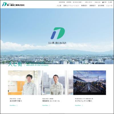 第一建設工業株式会社仙台支店