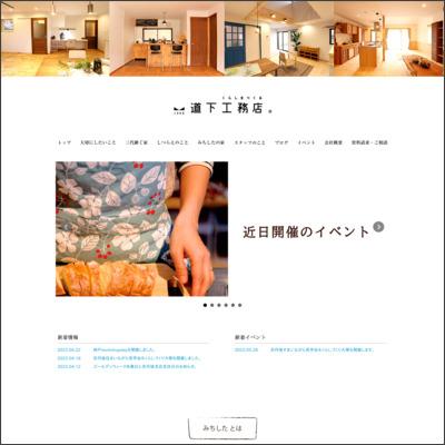 株式会社 道下工務店 神戸支店