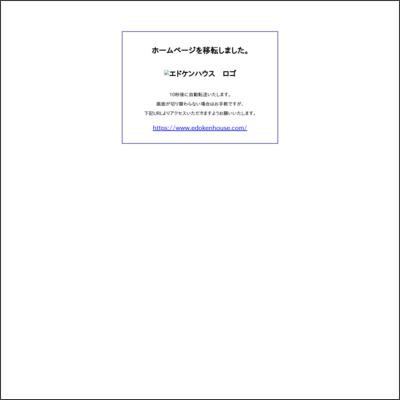株式会社エドケンハウス 松戸新田支店