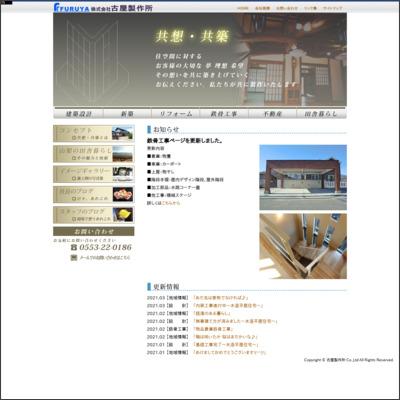 株式会社古屋製作所一級建築士事務所
