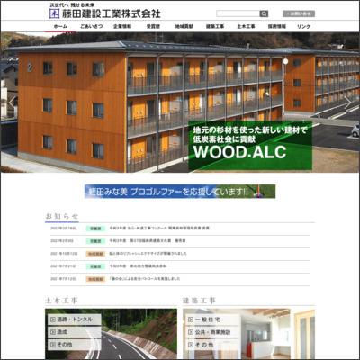 藤田建設工業株式会社 白河支店