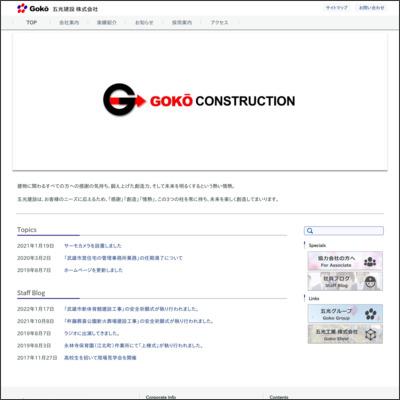 五光建設株式会社
