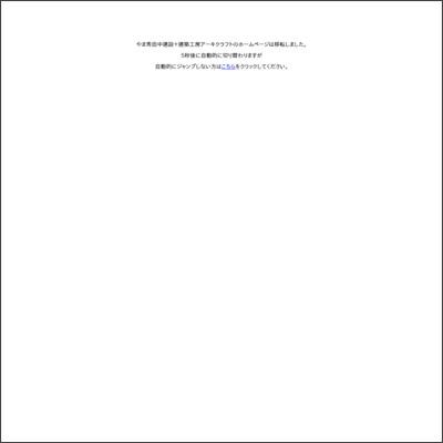有限会社やま秀田中建設建築工房アーキクラフト
