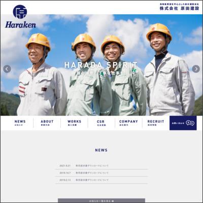 株式会社原田建設