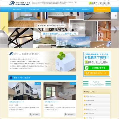 株式会社橋本工務店