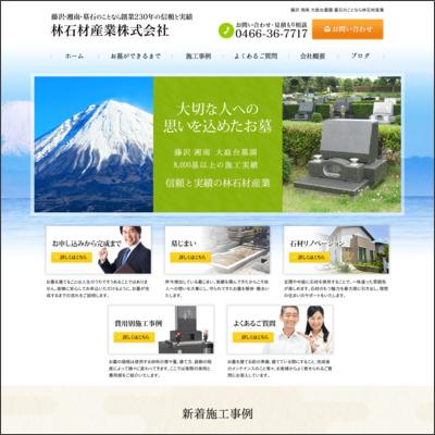 林石材産業株式会社