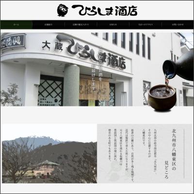 ひらしま地酒本格焼酎専門店