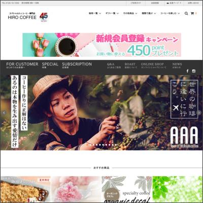 株式会社ヒロコーヒー 大丸梅田店