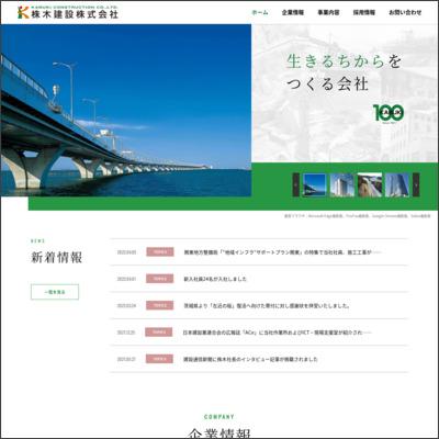 株木建設株式会社
