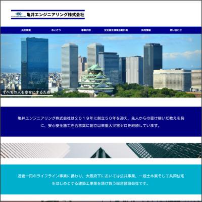 亀井建設株式会社