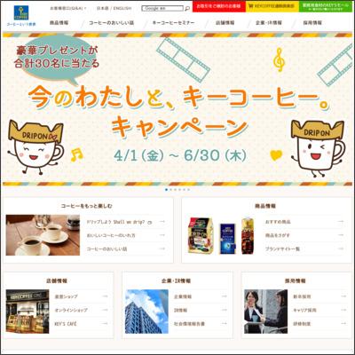 キーコーヒー新宿中村屋店