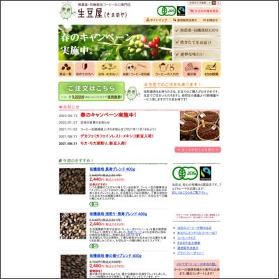 生豆屋コーヒー専門店