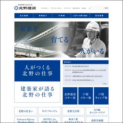 北野建設株式会社 富山営業所