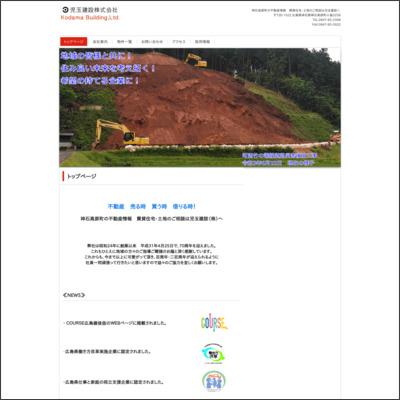 児玉建設株式会社 福山支店
