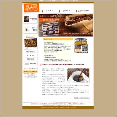 豆工房タカハシ