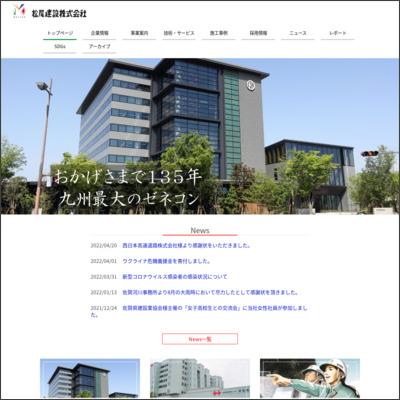 松尾建設株式会社 北九州支店