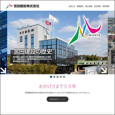 宮田建設株式会社