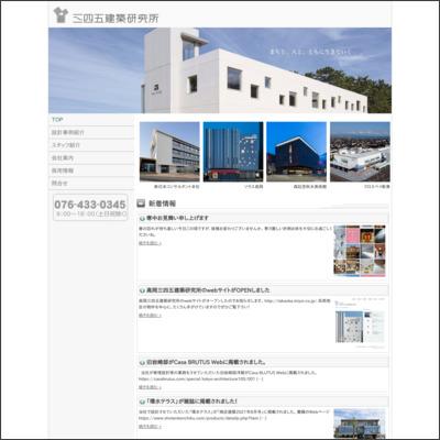 株式会社三四五建築研究所