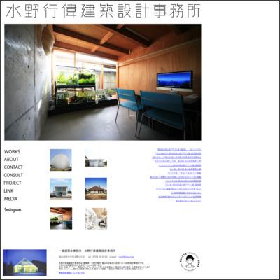 一級建築士事務所 水野行偉建築設計事務所