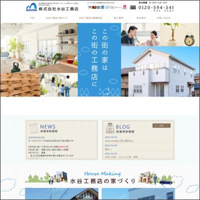 株式会社水谷工務店