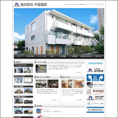 株式会社 中島建設 東京支店