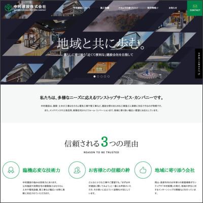 中村建設株式会社 岡山支店