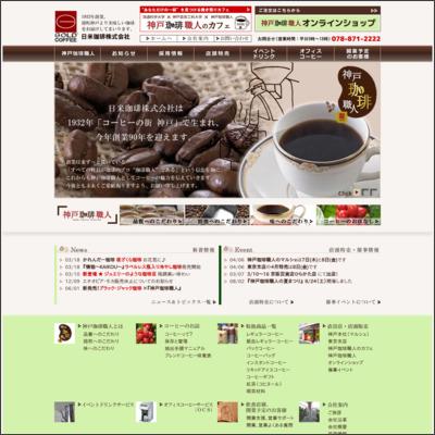 日米珈琲株式会社