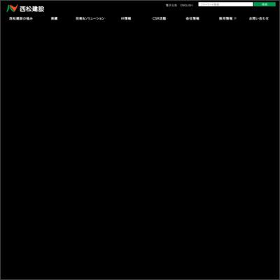西松建設株式会社中国支店