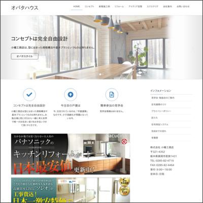 株式会社小幡工務店