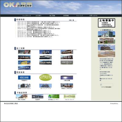 株式会社岡部工務店