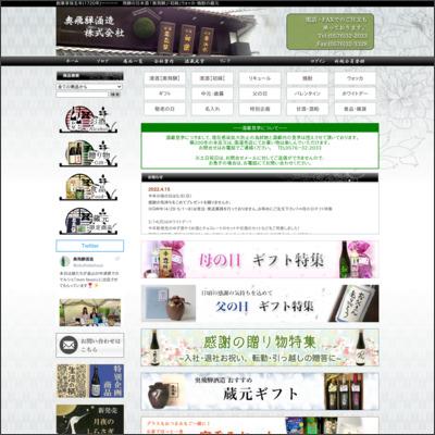 高木酒造株式会社