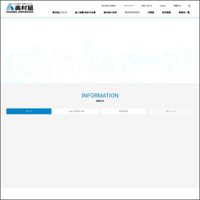 株式会社奥村組福島営業所