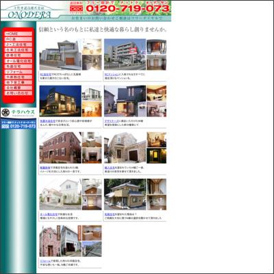 小野寺建設株式会社