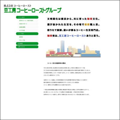 豆工房コーヒーロースト 岐阜店