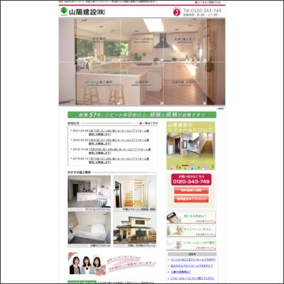 山陽建設株式会社 東京店