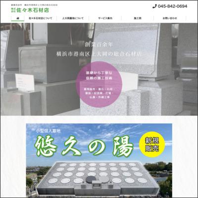 株式会社佐々木石材店