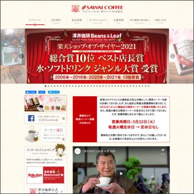 株式会社澤井珈琲 ファクトリー店