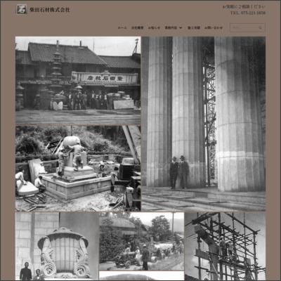 株式会社柴田石材店