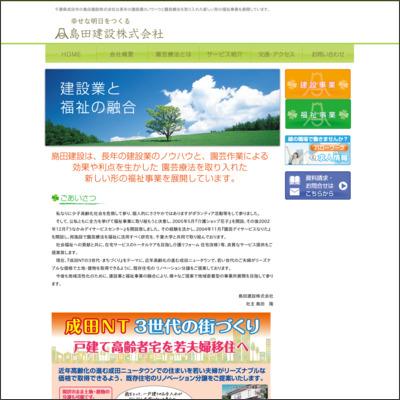 島田建設株式会社