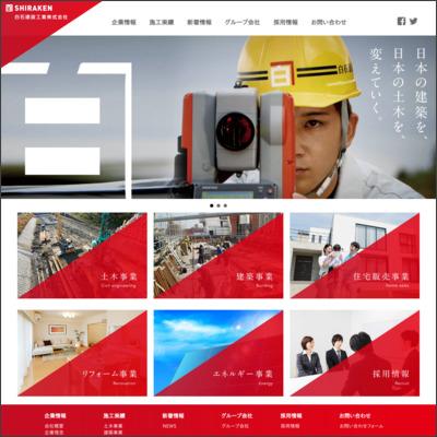 白石建設工業株式会社松山支店