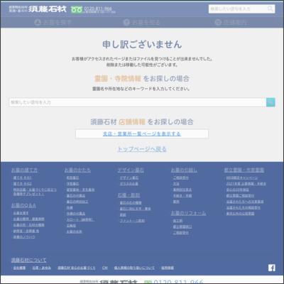 須藤石材株式会社 多磨霊園店